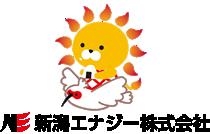 新潟エナジー株式会社